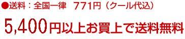 送料:全国一律771円(クール代込)3000円以上で送料無料